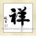 Chinese Calligraphy Symbol - Prosperity #3