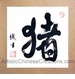 Chinese Calligraphy Painting - Zodiac Symbol / Boar