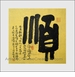 "Chinese Calligraphy Symbol - ""Successfully / Smoothly"""