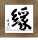 Chinese Calligraphy Symbol - Fate #2
