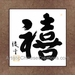 Chinese Calligraphy Symbol - Happiness