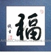 Chinese Calligraphy Symbol - Good Fortune #4
