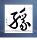 Chinese Calligraphy Symbol - Fate