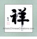 Chinese Calligraphy Symbol - Prosperity