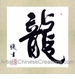 Chinese Calligraphy Painting - Zodiac Symbol / Dragon