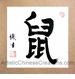 Chinese Calligraphy Painting - Zodiac Symbol / Rat
