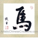 Chinese Calligraphy Painting - Zodiac Symbol / Horse