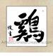 Chinese Calligraphy Painting - Zodiac Symbol / Rooster