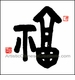 Chinese Calligraphy Symbol - Good Fortune