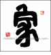 Chinese Calligraphy Symbol - Home / Family
