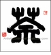 Chinese Calligraphy Symbol - Tea