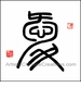 Chinese Calligraphy Symbol - Love