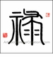 Chinese Calligraphy Symbol - Wealth