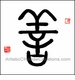 Chinese Calligraphy Symbol - Kindness