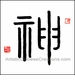 Chinese Calligraphy Symbol - God