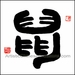 Chinese Calligraphy Painting - Zodiac Sign / Rat #2