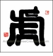 Chinese Calligraphy Painting - Zodiac Sign / Tiger #2
