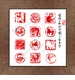 Chinese Seal Stamps - Chinese Zodiac Symbols / Ready for framing