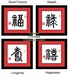 Framed Chinese Calligraphy - Good Fortune, Wealth, Longevity, Happiness #227