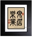 Framed Chinese Calligraphy - Enjoy a Peaceful and Prosperous Life #181