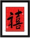 Framed Chinese Calligraphy - Happiness