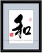Framed Chinese Art - Harmony #175