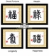 Chinese Calligraphy Framed Art - Good Fortune, Wealth, Longevity, Happiness #171