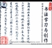 Learn Chinese Calligraphy - Studying and Practicing Calligraphy ( 2 VCDs) #7