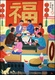 Chinese Peasant Painting - Happy Family #26