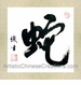Chinese Calligraphy Painting - Zodiac Symbol / Snake
