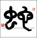 Chinese Calligraphy Painting - Zodiac Sign / Snake #2
