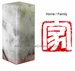 Chinese Seal Stamp - Home / Family #19