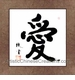 Chinese Calligraphy Symbol - Love #3