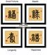 Framed Chinese Calligraphy - Good Fortune, Wealth, Longevity, Happiness #176