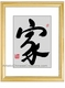Framed Chinese Calligraphy - Home