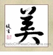 Chinese Calligraphy Symbol - Beauty