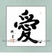 Chinese Calligraphy Symbol - Love #5