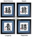 Chinese Framed Art - Chinese Calligraphy Symbols #191