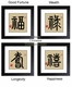 Chinese Framed Art - Chinese Calligraphy Symbols  #190