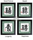 Chinese Framed Art - Chinese Calligraphy Symbols #230