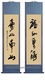 Chinese Calligraphy Scroll Set #1