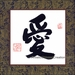 "Chinese Calligraphy Symbol - Love (8"" x 8"") #24"