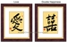 Framed Chinese Calligraphy - Love & Double Happiness