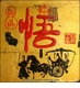 Chinese Calligraphy Wall Plaque - Enlightenment