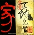 Chinese Calligraphy Wall Plaque - Home / Family