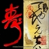 Chinese Calligraphy Wall Plaque - Longevity #3