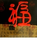 Chinese Symbol Wall Plaque - Good Fortune