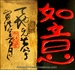 Chinese Calligraphy Wall Plaque - As You Wish #47