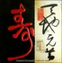 Chinese Calligraphy Wall Plaque - Longevity #49