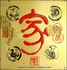 Chinese Calligraphy Wall Plaque - Home / Family #551